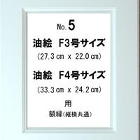 額縁No.5(白色 )  F3号&F4号の油絵用