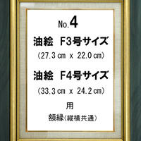 額縁No.4(青緑+金色の枠 )  F3号&F4号の油絵用