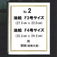額縁No.2(黒色)  F3号&F4号の油絵用