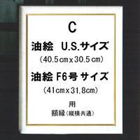 額縁 C(黒)  U.S.サイズ&F6号サイズの油絵用