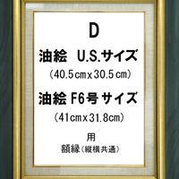 額縁 D(青緑+金色の枠)   U.S.サイズ&F6号サイズの油絵用