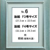 額縁No.6( 薄緑の銀色 )  F3号&F4号の油絵用