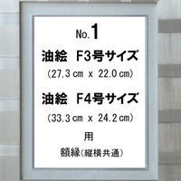 額縁No.1 (銀色)  F3号&F4号の油絵用
