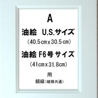 額縁 A(白)  U.S.サイズ&F6号サイズの油絵用