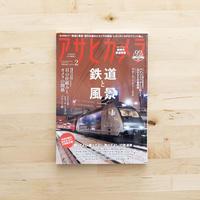 掲載誌 アサヒカメラ 2018年2月号/朝日新聞出版