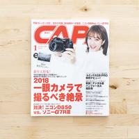掲載誌 CAPA 2018年1月号/Gakken