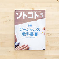 掲載誌 ソトコトNo.179/木楽舎