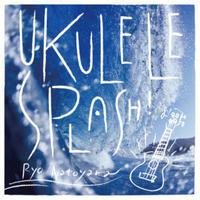 UKULELE SPLASH!(CD)