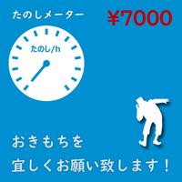 たのしメーター7000!【なげせん用音声ファイル】
