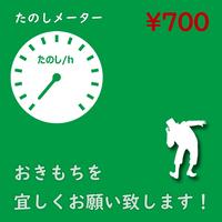 たのしメーター700!【なげせん用音声ファイル】