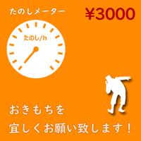 たのしメーター3000!【なげせん用音声ファイル】