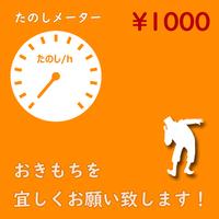 たのしメーター1000!【なげせん用音声ファイル】