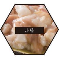 【コラボ商品】「こらぁ源」もつ鍋専用 追加ホルモン(小腸)100g