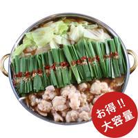 【コラボ商品】「こらぁ源」もつ鍋 しょうゆ味(4~6人前セット)