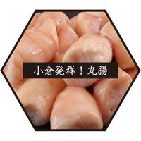 【コラボ商品】「こらぁ源」もつ鍋専用 追加ホルモン(丸腸)100g