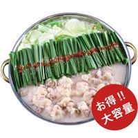 【コラボ商品】「こらぁ源」もつ鍋 みそ味(4~6人前セット)