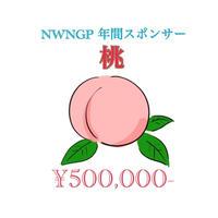 NWNGP 年間スポンサー <桃>