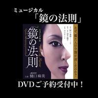 ミュージカル「鏡の法則」2019 DVD
