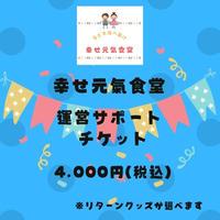 幸せ元氣食堂 運営サポートチケット 4,000円コース