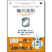 DVD「鏡の法則」2013年版