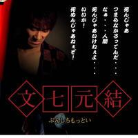DVD「文七元結 the musical!!」