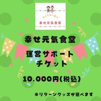 幸せ元氣食堂 運営サポートチケット 10,000円コース