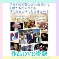 NWNGP DVD寄贈お申し込み