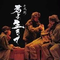 CD 音楽劇「君よ 生きて」SOUND TRACK