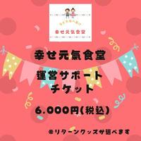 幸せ元氣食堂 運営サポートチケット 6,000円コース