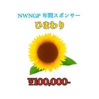 NWNGP 年間スポンサー <ひまわり>