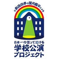 日本一の笑って泣ける学校公演プロジェクト定期応援サポーター