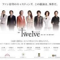 DVD「twelve」2011年初演版