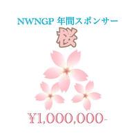 NWNGP 年間スポンサー <桜>