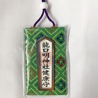 龍口明神社御守 緑