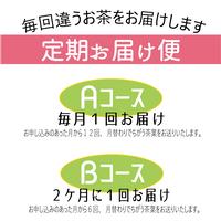 定期お届け便【Aコース】