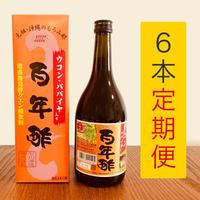 ウコン・パパイヤ入り百年酢【6本セット定期便】