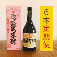 泡盛百年酢【6本セット定期便】