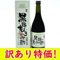 【限定48本】黒麹もろみ酢【訳あり特価】