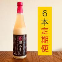 黒あまざけ【6本セット定期便】
