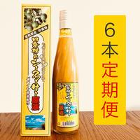 四季柑&シークヮーサー原液【6本セット定期便】
