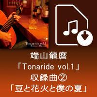 端山龍麿 4th Mini Album Tonaride vol.1 収録曲②「豆と花火と僕の夏」 (ダウンロード)