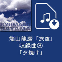 端山龍麿 1st Album 旅空 収録曲③「夕焼け」 (ダウンロード)