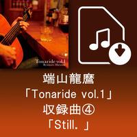 端山龍麿 4th Mini Album Tonaride vol.1 収録曲④「Still.」 (ダウンロード)