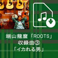 端山龍麿 2nd Mini Album Roots 収録曲③「イカれる男」 (ダウンロード)