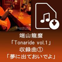 端山龍麿 4th Mini Album Tonaride vol.1 収録曲①「夢に出ておいでよ」 (ダウンロード)
