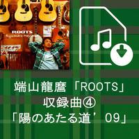 端山龍麿 2nd Mini Album Roots 収録曲④「陽のあたる道'09」 (ダウンロード)