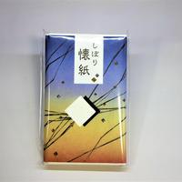 しぼり懐紙 2帖入