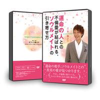 【DVD】11-01 運命の人との不倫愛が結ばれる、ソウルメイトの引き寄せ方