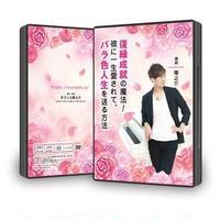 【DVD】11-11 復縁成就の魔法!彼に一生愛されて、バラ色人生を送る方法