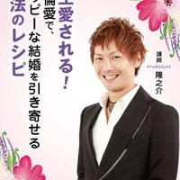 【動画】11-06 一生愛される!不倫愛で、ハッピーな結婚を引き寄せる魔法のレシピ